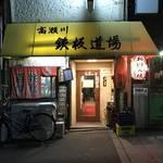 木屋町住民の支持率バツグン!高瀬川沿いの昼まで営業している大衆居酒屋「 鉄板道場」