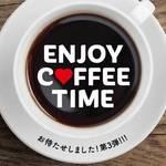 3/20開催・大人気コーヒーイベント「ENJOY COFFEE TIME in 元・立誠小学校」今ならおトクでラッキーな前売券購入OK【イベント】