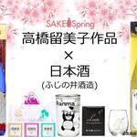 関西初上陸商品も!高橋留美子作品×日本酒(ふじの井酒造)の商品が「SAKE Spring 2017」にやってくる!