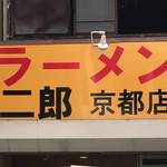 あのラーメン二郎が京都へやってくる!激戦区 一乗寺に4/2オープン!【注目】