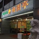 【京都四条河原町】繁華街の知る人ぞ知る老舗北京料理店!東山を見渡せる素晴らしい眺望☆「桃園亭」