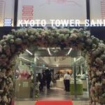 【京都駅】新施設「KYOTO TOWER SANDO」をぐるりと一周してみた!