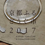 4月22・23日「京都ふるどうぐ市 2017」元・立誠小学校にて開催【イベント】