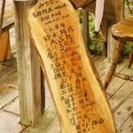 京北・芦見谷芸術の森の空間づくり!自然あふれる素敵な空間との出会い♡