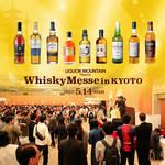 ファンにはたまらない!世界のウイスキーが一堂に集結!「ウイスキーメッセ」【5/14】