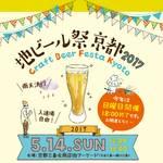 開催迫る!100種類以上の地ビールを京都最大アーケードで飲んで食べてぶらり☆「地ビール祭京都2017」【三条会商店街】