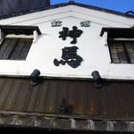 雰囲気もお料理も最高!一度は行くべき京都を代表する居酒屋の名店☆神馬☆