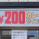 200円のカレーライス?価格の限界に挑戦する「原価率研究所」関西初店舗が西京極に【5/2 開店】