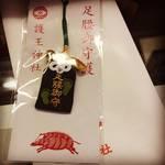 【京都珍神社】父の日のプレゼントは京都ならではなこれ!年配層へのお土産にも☆足腰の守護神「護王神社」【御所西】
