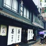 今年で創業300年!新茶も絶賛販売中!!世界に誇る京都を代表する老舗☆「一保堂茶舗」【寺町二条】
