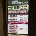 【京都駅前】昨年からオープン!利便性よく手続きもスムーズに☆「京都駅前運転免許更新センター」