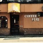 祇園の「 コーヒー琥珀(コーヒーコハク)」でセピア色のモーニング