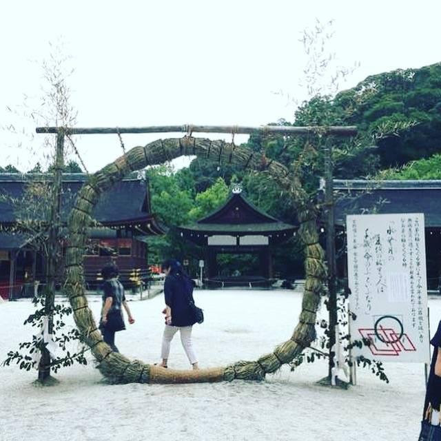 くぐり 京都 茅の輪