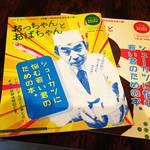 あの京料理の有名料理人も仕事について熱く語る!若者の就活にエールを贈る!!フリーペーパー「おっちゃんとおばちゃん」【京都求人誌】