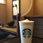 【二寧坂】おこしやす★座敷のスターバックス京都二寧坂ヤサカ茶屋店