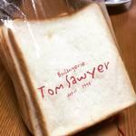 【京都パンめぐり】地元密着の人気ベーカリー!朝食にふっくら食パンを☆「トムソーヤ」【鞍馬口】