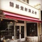 【新店】全国のファン待望!京都老舗洋菓子店の奥に通ずる隠れ家的直営カフェ!!時間を忘れるレトロ空間「村上開新堂」
