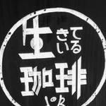 """""""思わず二度見"""" 知りたいそのコーヒー★四条通りの地下アジト★「生きている珈琲」【河原町】"""