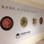 【新名所誕生】京都四条河原町に7月新装オープン!ホッとひと息つけるレストラン街☆京都マルイビル「FOOD HALL(フードホール)」