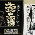 仙人が住むカフェ?一滴入魂★ネルドリップ★壺中珈琲店(こちゅうこーひー)【西陣カフェ】