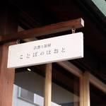 """""""にゃんこパフェ""""が人気の町家カフェ「古書と茶房 ことばのはおと」鞍馬口通近くに移転オープン"""