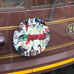 「嵐電妖怪電車」が京の街を走る!8月11〜15日の5日間運行【イベント】