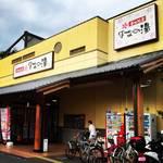 京都市内で汗を流して夏の疲れさっぱり!利便性いいお手軽スーパー銭湯☆壬生温泉「はなの湯」【壬生】