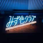 80年代の雰囲気漂う隠れ家バー「みず色クラブ」【三条京阪】