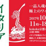 京都をはじめ関西の人気イタリアンが集結!「イタリア料理祭2017」初開催!!
