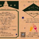 10/1「night light market 太秦 light 商會 Vol.2」開催のお知らせと「立ち呑み 巌」のご報告【イベント】