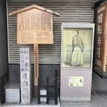 坂本竜馬と中岡慎太郎が暗殺された近江屋!その跡地には「かっぱ寿司」が営業中!