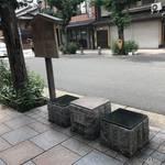 【京都ぶらり散策】囲碁好きの聖地!囲碁の三大タイトル戦『本因坊』の発祥地【寺町】
