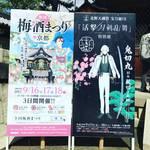 【京都北野天満宮】梅の名所で「厳選梅酒まつりin京都2017」開催!行ってきました☆【開催期間9月16~18日】