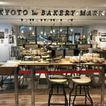 """関西初!""""パンのセレクトショップ""""が京都マルイにオープン!「京都プルミエベーカリーマーケット」"""