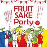 京都の人気料理店が神戸へ出張!和リキュールと共にレッツ「FRUIT SAKE Party」!