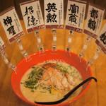 さすが酒処 伏見!蔵元が選べる酒粕鶏白湯らーめんが美味い!「門扇 伏水酒蔵店」