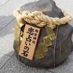 日本有数の恋愛成就パワースポット!効果絶大な恋占いの石はマスト★縁結びと言えば「京都地主神社」