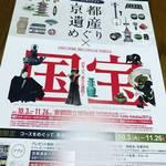 【待望】日本美術の真髄へ!41年ぶり夢の8週間がいよいよ開幕☆「開館120週年記念特別展覧会  国宝」展【京都国立博物館】