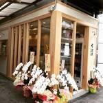 【新店】京都三条河原町スグの好立地!昼から立ち呑みもできる酒屋さん☆「酒屋くぼしま」