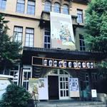 【京都木屋町】数々の名作を紹介してきた立誠シネマプロジェクト!日本映画原点の地でラストイベント☆「ありがとう、立誠小学校」
