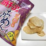 SNSでも話題の美味しさ!カルビーと京都府がコラボ!「ポテトチップスちりめん山椒味」発売中!