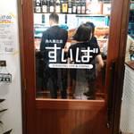 四条烏丸に新たな酒好きスポット誕生!「すいば 烏丸高辻店」【開店】