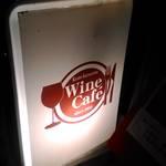 ちょっと入りにくいドアの先にはワイン天国が待っていました!「WineCafe 京都 烏丸」
