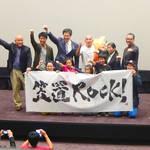 観てきました「笠置ROCK!」笠置の自然やほのぼのさが素敵な映画♡11/3は子供向けボルダリングイベントも【11/5まで】