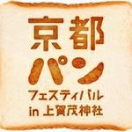 大人気パンの祭典「京都パンフェスティバル in 上賀茂神社」今年も開催【10/28〜29】