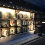 京都 伏見を食べて飲んで120%楽しめる!「京都伏見太閣バル」開催!【10月28・29日】