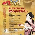 【京都伏見】酒と歴史の町で楽しむ飲み歩きイベント☆「京都伏見太閤バル」【10月28~29日開催】