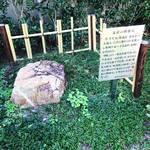 【京都珍名スポット】珍しい町名にも残る!大学敷地内にある牛若丸伝説の石!!「義経の腰掛石」【山科】