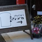 【京都ベーカリー】御所西から二条城北に移転「ぱんだよりノドカ」今度は隠れ家的ロケーション【10/31 リニューアルオープン】