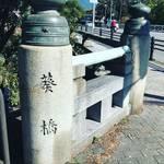 【京都橋めぐり】京都の歴史とともに移り変わる風景!かつては市電駅もあった☆賀茂川「葵橋」